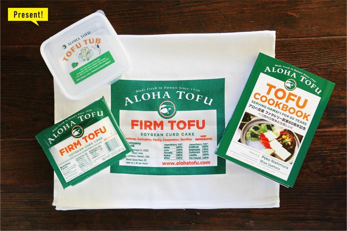 ハワイ生まれのお豆腐