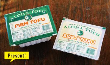 創業60年!<br />ハワイ唯一のお豆腐屋さん。
