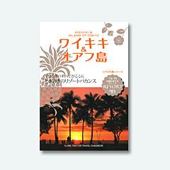 地球の歩き方 ワイキキ&オアフ島 '14-15