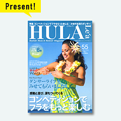 HULA Le'a 55号