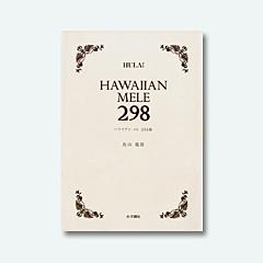 ハワイアン・メレ 298曲
