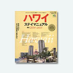 ハワイステイマニュアル 最新2014-2015