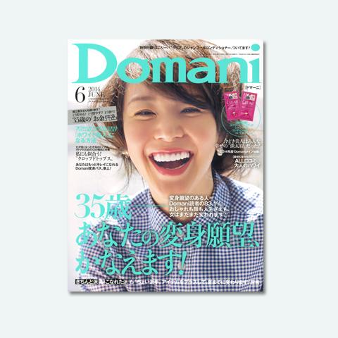 Domani(ドマーニ) 6月号