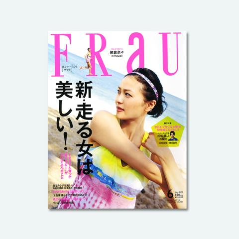 FRaU(フラウ) 6月号