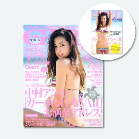 and GIRL(アンドガール) 7月号
