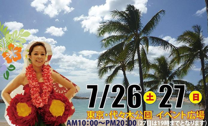 渋谷ハワイアンフェスティバル2014