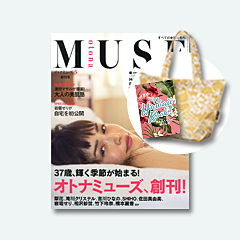 otona MUSE(オトナミューズ) 5月 創刊号