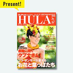 HULA Le'a 56号