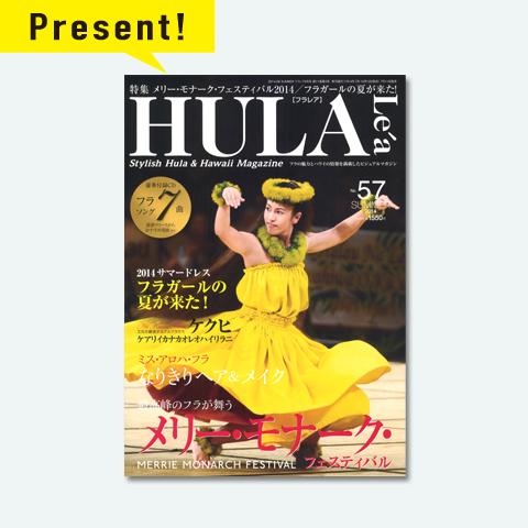HULA Le'a 57号