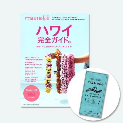 Hanako特別編集 ハワイ完全ガイド。