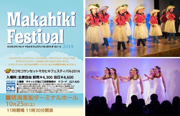 Loco Moco Sunset Makahiki Festival 2014(ロコモコサンセット マカヒキフェスティバル2014)