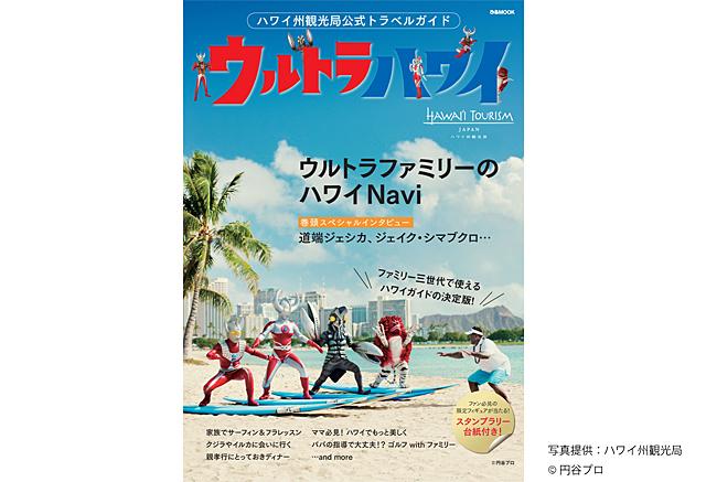 話題のコラボキャンペーン「ウルトラハワイ」からハワイ州観光局公式トラベルガイドが発売!!