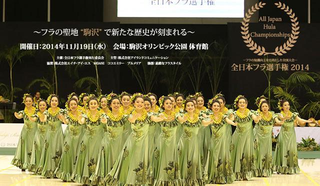 第2回 全日本フラ選手権2014
