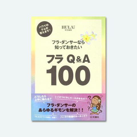 HULA Le'a 特別編集<br> フラ・ダンサーなら知っておきたい <br>フラ Q&A100