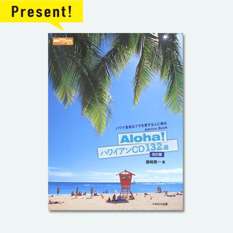 Aloha! ハワイアンCD132選 改訂版