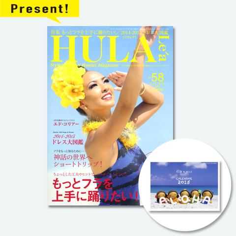 HULA Le'a 58号