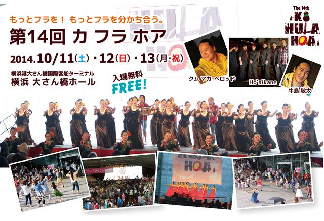 人気の参加型ハワイアンイベント「第14回 カ フラ ホア」豪華アーティストのライブ&豊富なワークショップが魅力!