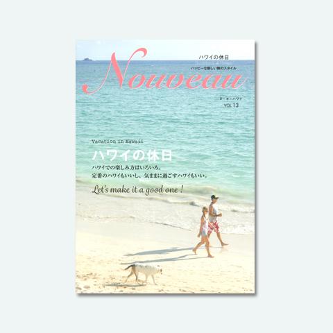 ヌーボーハワイ VOL.13
