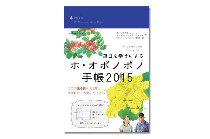 毎日を幸せにする ホ・オポノポノ手帳2015