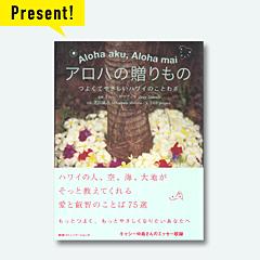 アロハの贈りもの つよくてやさしいハワイのことわざ