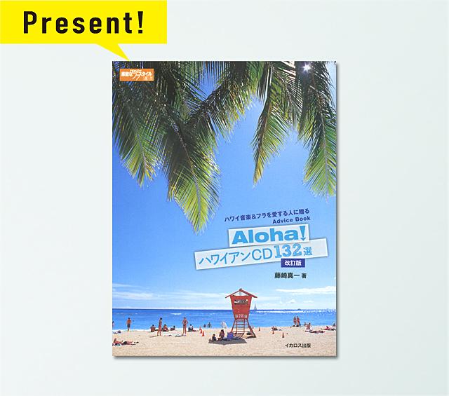 ハワイ音楽といえばこの人! 藤崎真一さんがセレクト珠玉のハワイアンCD 132選をご紹介