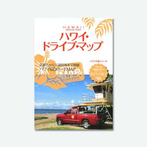 地球の歩き方リゾート ハワイ・ドライブ・マップ