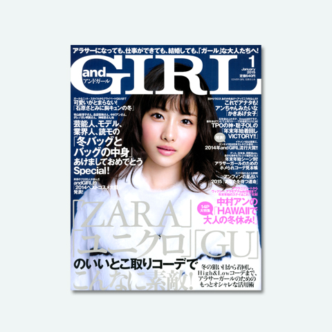 and GIRL(アンドガール) 1月号