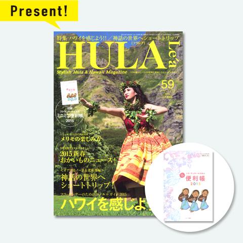 HULA Le'a 59号