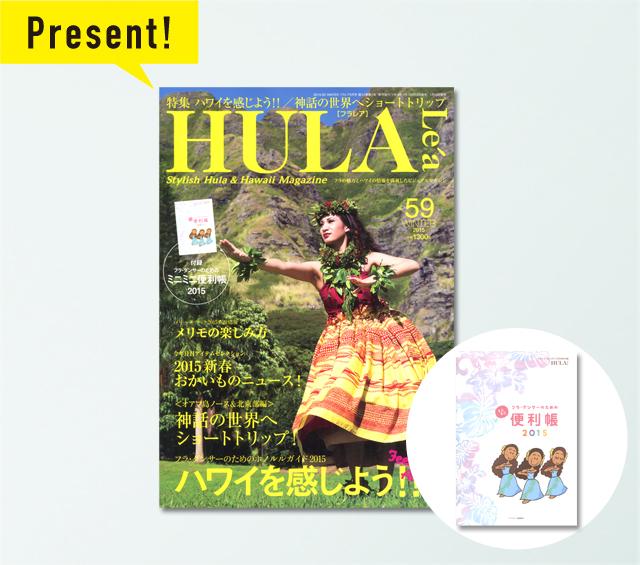 """フラ・ダンサー必見特集!""""ハワイを感じよう!!""""国内イベントレポートも多数「HULA Le'a 59号」発売"""
