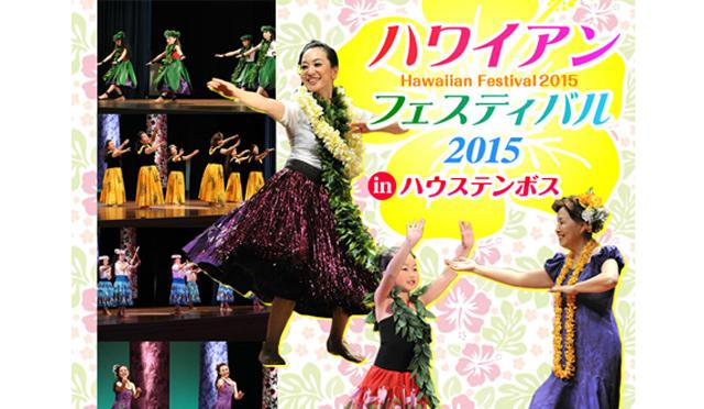 ハワイアンフェスティバル2015 in ハウステンボス