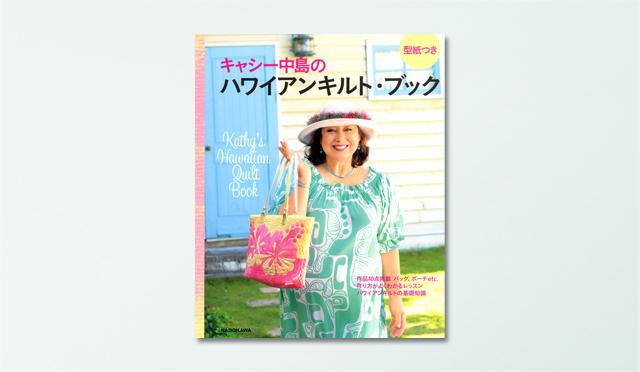 キャシー中島さんの「今すぐ作れる」型紙つきハワイアンキルト新作集、発売中!