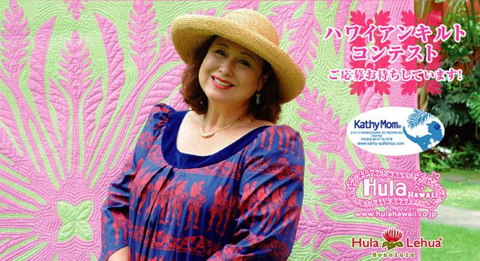 キャシー中島のアロハチャリティーハワイアンキルト展