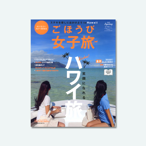 ごほうび女子旅 2015 Spring