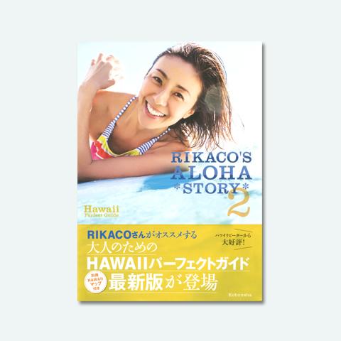 RIKACO'S ALOHA STORY 2