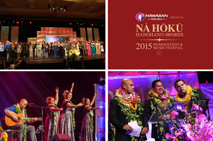 ハワイアン航空プレゼンツ ナ・ホク・ハノハノ・アワード2015 ノミネーション&ミュージックフェスティバル