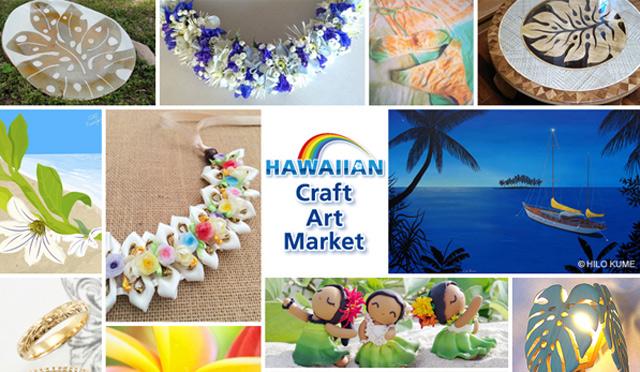 アート系イベント「ハワイアンクラフトアートマーケット2015」