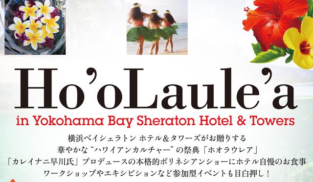 ホオラウレア in 横浜ベイシェラトン ホテル&タワーズ