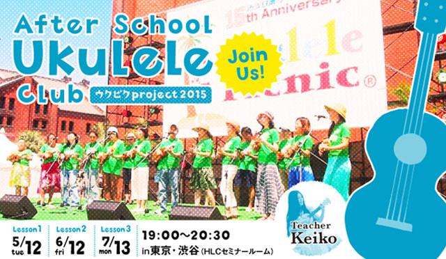 「ウクピクプロジェクト2015」が始動! 「HLC放課後ウクレレ部」メンバー大募集!!