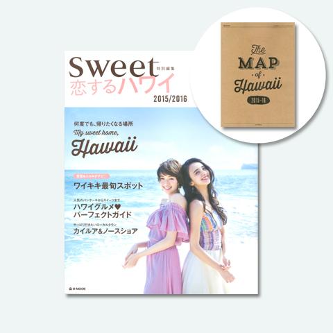 sweet特別編集<br> 恋するハワイ 2015/2016