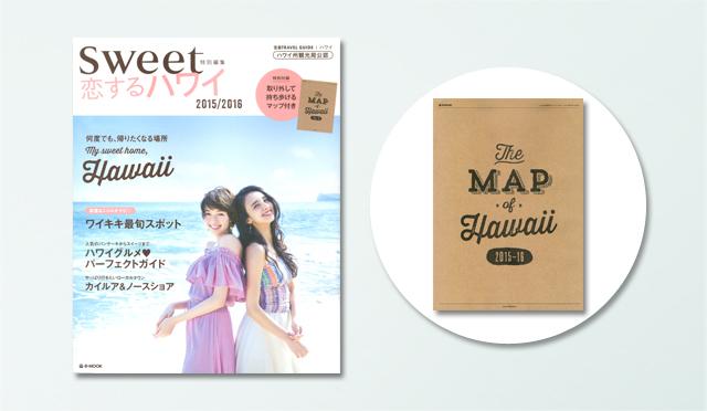 sweetモデル・栞里さん&ニコルさん登場!注目の2015年最旬のハワイスポットを大公開!!