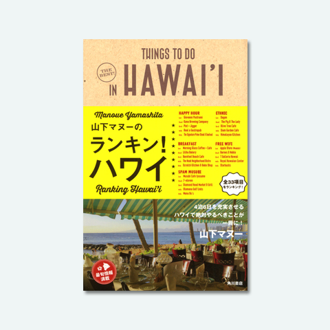 山下マヌーのランキン! ハワイ