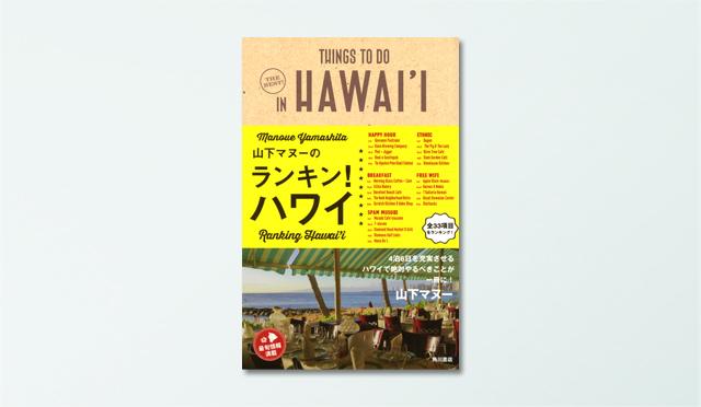 ハワイの達人・山下マヌーがランキングで紹介!「ハワイでやっておくべき」が詰まった必携の一冊