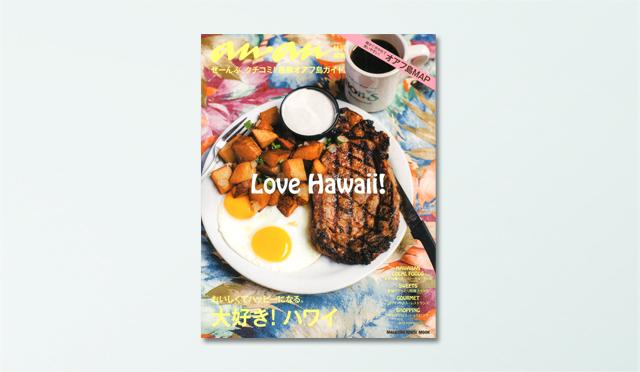 ぜーんぶ、クチコミ! 最新オアフ島ガイド。 大好き!ハワイ