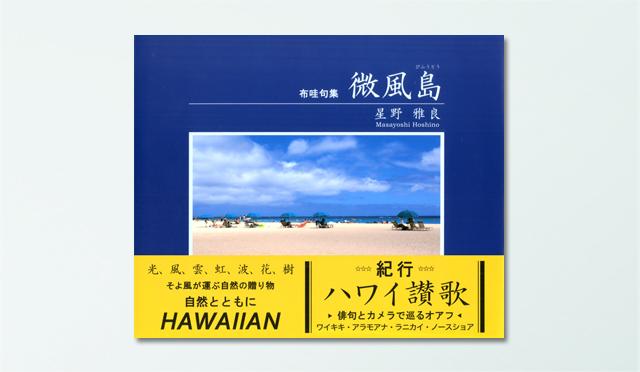 俳句とカメラで巡る、オアフ島。自然とともに詠まれる「ハワイ讃歌」