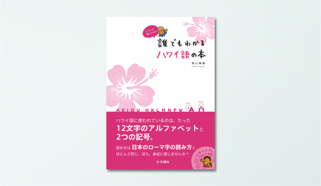 ハワイ語習得の第一歩にピッタリの一冊!気軽に読んで基本を身に付けよう!!