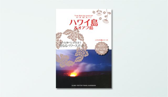 実用性バツグンの定番ガイド「地球の歩き方」絶景&神秘のスポットひしめくハワイ島を徹底ガイド