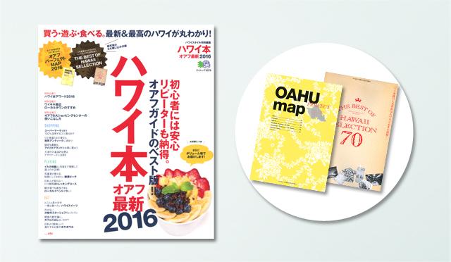 増大ボリューム240P! オアフガイドのベスト版!! 「ハワイ本」最新号