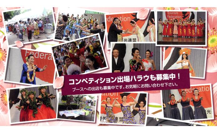 上野フラフェスティバル 2015 ~ユニバーサルデザインフラ~