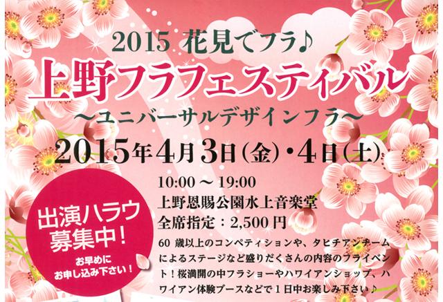 桜舞う上野公園で開催!花見でフラ♪の「上野フラフェスティバル」