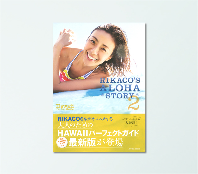 ハワイリピーターから大好評! RIKACOさんオススメ、 大人のためのHAWAIIパーフェクトガイド第2弾!!